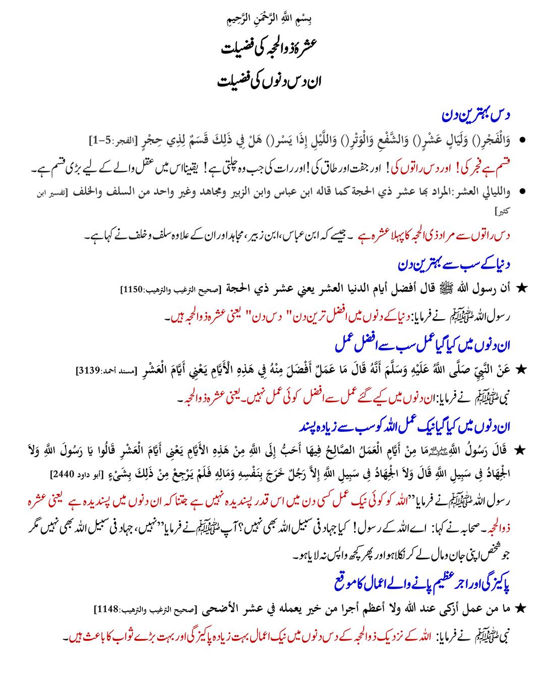 Ashrah E Zilhajj Farhat Hashmi