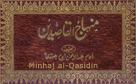Minhaj al-Qasideen