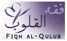 Fiqh al-Qulub