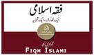 Fiqh e Islami