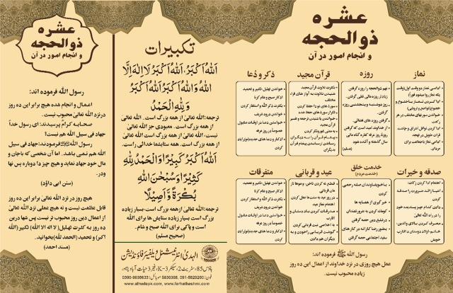 Flyer-Farsi