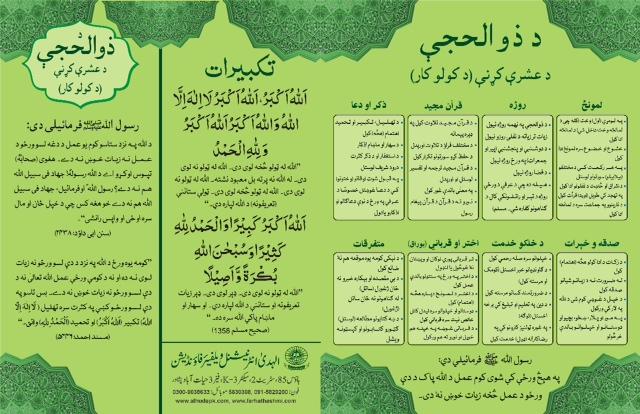 Flyer-Pashto