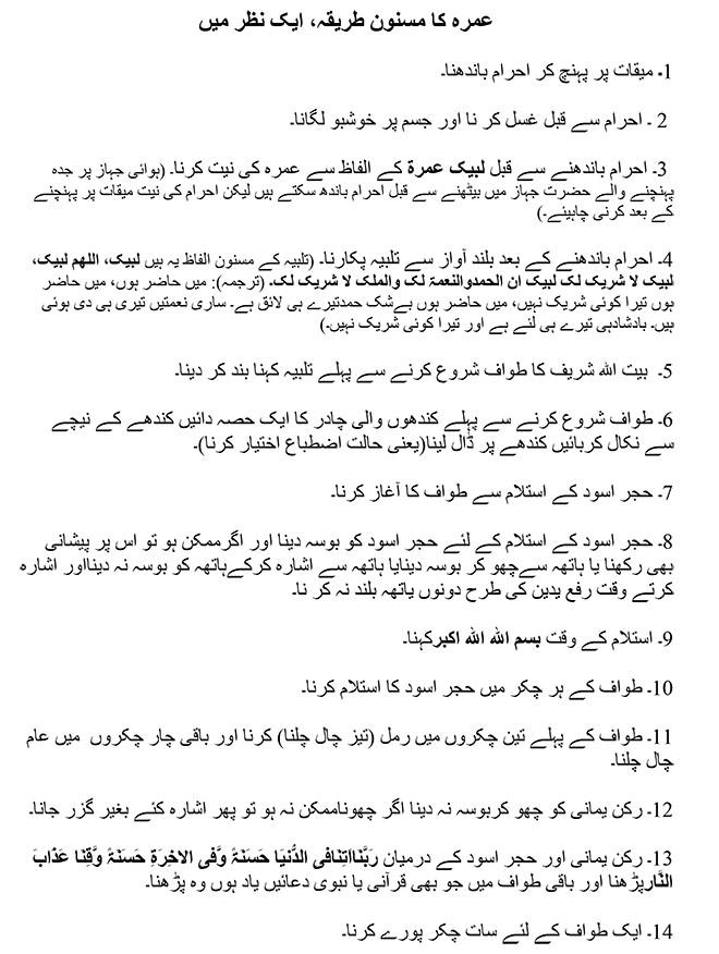 Microsoft Word - Umrah.doc
