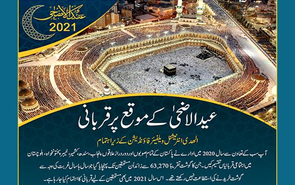 Qurbani2021